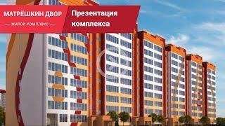 Видео презентация жилой комплекс Матрешкин двор. Allnewhomes.ru