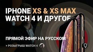 Презентация Apple на русском: iPhone XS, XS Max, Watch 4 (прямой эфир)