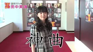 オリジナルTVアニメ「ゾンビランドサガ」オープニングを聴いて一言コメント動画星川リリィ役田中美海