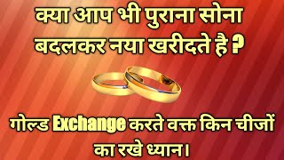 Gold Exchange करते वक्त किन चीजों का रखे ख्याल। Old gold exchange