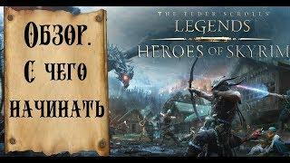 The Elder Scrolls Legends - Обзор для новичков. С чего начинать. Legends Patch 1.72
