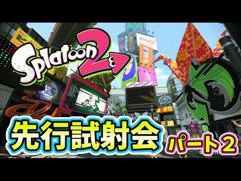 【ろあ】スプラ2先行試射会で遊んでみる!!Part2【Splatoon2(スプラトゥーン2)】