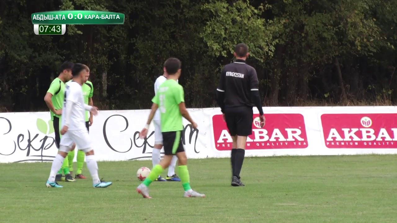 Топ-Лига-2017. Матч#52 Абдыш-Ата – Кара-Балта 4:1