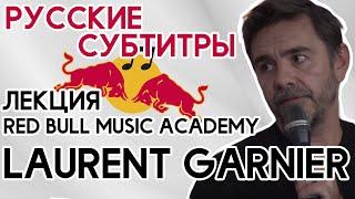 Лекция Laurent Garnier на RBMA 2015 (Субтитры на русском языке)