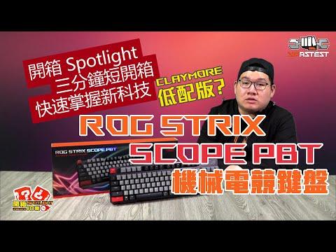 PBT 摸起來才會爽!ROG Strix Scope PBT 機械式電競鍵盤|開箱 Spotlight|EP.38【XFastest】