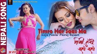 TIMRO HAR SAAS MA | OST TIMI HUNCHHAU JAHA JAHA | Manish Sundar Shrestha/ Malina Joshi