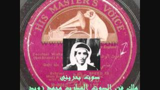تحميل اغاني محمد زويد /صوت عربي ( لا ن الصخر و الذي أهواه ما لانا) تسجيل شركة أوديون ..بومباي - الهند عام 1935م MP3
