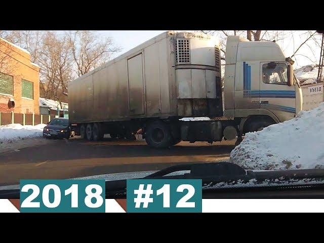 Новые записи с видеорегистратора ДТП и Аварий #12 (24.02.2018)