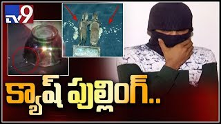 Rice pulling fraud : One arrested in Hyderabad - TV9