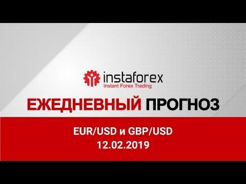 InstaForex Analytics: Евро продолжает скатываться вниз. Видео-прогноз рынка Форекс на 12 февраля