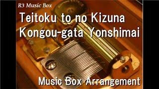 """Teitoku to no Kizuna/Kongou-gata Yonshimai [Music Box] (DMM.com """"Kantai Collection"""" BGM)"""