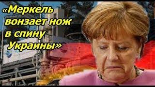 """ЭТО КОНЕЦ! Германия продвигает """"СЕВЕРНЫЙ ПОТОК-2"""" и оставляет Украину без транзита"""