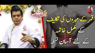 Kamar Kay Mohron Kay Dard Ka Mukamal Ilaj | Aaj Ka Totka by Chef Gulzar