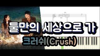 악보/피아노 크러쉬(Crush) - 둘만의 세상으로 가(Let Us Go)