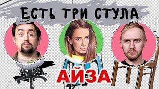 ЕСТЬ ТРИ СТУЛА — Айза aka AZIZA про Гуфа, Птаху,  Хлеб, конфликт Feduk & Элджея
