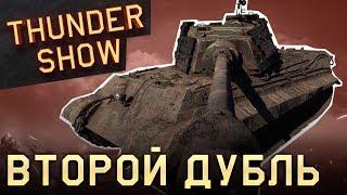Thunder Show: Второй дубль