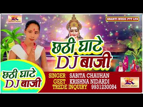 सबिता चौहान का सुपरहिट छठ गीत    छठी घाटे DJ बाजी    Chhathi Ghate DJ Baji    Sabita Chauhan
