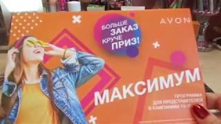 Заказ AVON/ ЭЙВОН каталог 16   2019// подарки, новый аромат