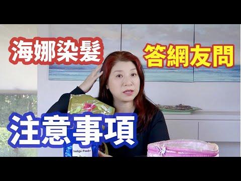 (138)海娜粉的功效是什麼?藍錠粉是什麼功效?回答網友關於染髮的問題 Joanna澳洲生活