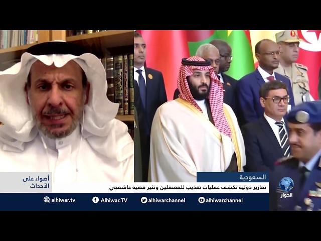التعذيب مستمر في السعودية