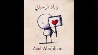 تحميل و مشاهدة زياد الرحباني عن الحب MP3