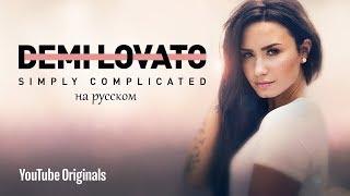 Деми Ловато   Simply Complicated (на русском)