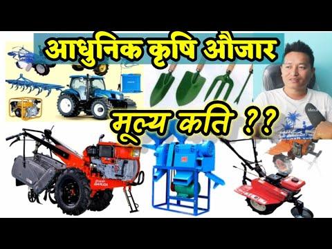 नेपालमा भित्राईएका आधुनिक कृषि औजार र यसको मुल्य    Powerful Agriculture Machines Nepal    krishi Tv