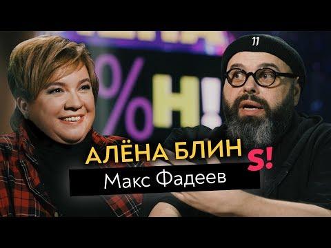 Макс Фадеев — роспуск MALFA, уход Серябкиной, прощение Темниковой