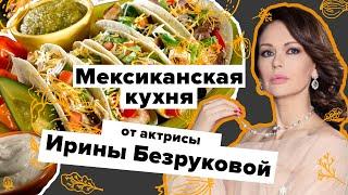 Готовим блюда мексиканской кухни с актрисой Ириной Безруковой. Вкусно на 360