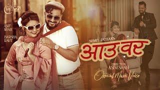 AAU WARA : Sumit Pathak ft. Meena Niraula | Asif Shah | Barsha Raut | New Nepali Music Video