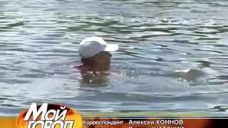 Осторожно - вода!