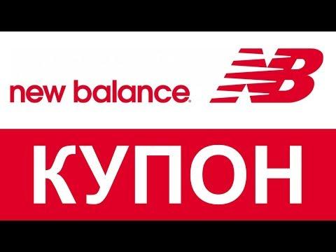 Код купона New Balance Февраль 2019 - ПромКод.ру db303aca937bb