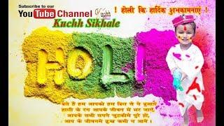 Kuchh Sikhale - TH-Clip