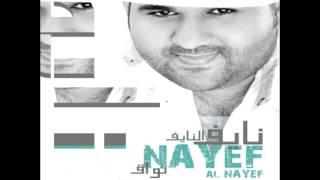 Naif EL Naif...Tawaak   نايف النايف...تواق تحميل MP3