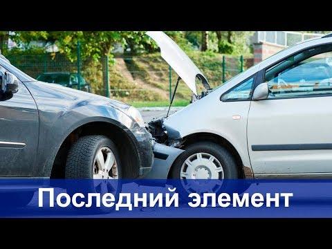 Как в России будут передавать информацию о ДТП через мобильное приложение?