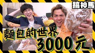 【單純的貴?】💸3000元吳寶春全系列💸39款麵包的世界!