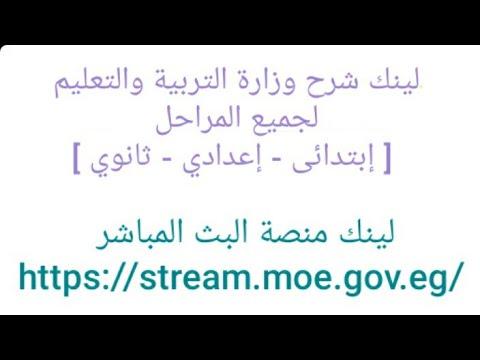لينك شرح وزارة التربية والتعليم لجميع المراحل[ إبتدائى - إعدادي - ثانوي ] | Dr_Mustafa Eltaher | كل المواد   | طالب اون لاين