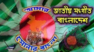 Bangladesh National Anthem (official), আমার সোনার বাংলা  - With English Lyrics. HD HQ