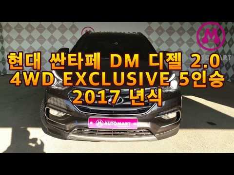 2017년식 현대 싼타페 DM 디젤 2 0 4WD EXCLUSIVE 5인승 191212 04