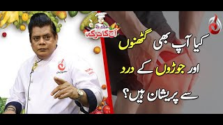 Guthno Aur Joron Kay Dard Kay Liye Zabardast Nuskha | Aaj Ka Totka by Chef Gulzar