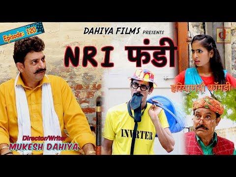 Epis: 120  NRI फंडी # Season-2 # Mukesh Dahiya # Kunba Dharme Ka  # Haryanvi  Comedy #  DAHIYA FILMS