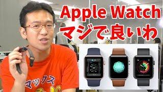 AppleWatch買って大正解!1週間使ってわかった「良さ」語ります