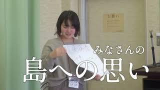 【沖島 もんて便り】自給自足イベント2