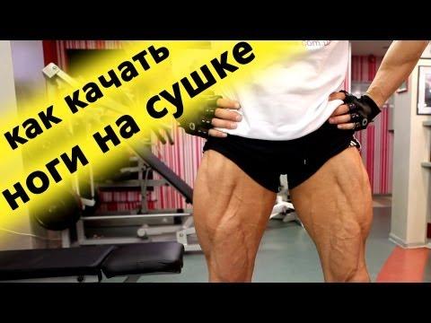 Упражнения для быстрого похудения бедер и живота