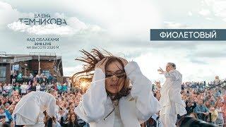 Над облаками (Live 2018) / Фиолетовый - Елена Темникова