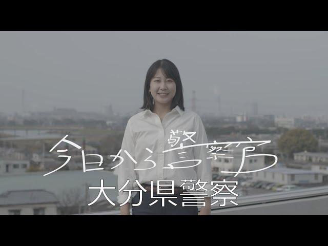 【大分県警察】今日から警察官