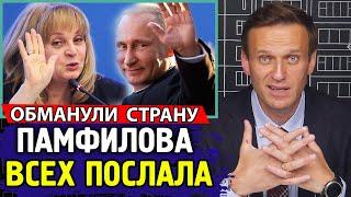 ПАМФИЛОВА ВСЕХ ПОСЛАЛА. Итоги Гоосования. Алексей Навальный