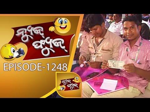 News Fuse 24 July 2017 | Odia Comedy Show | Oriya Entertainment