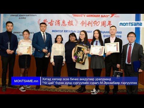 """Хятад хэлээр эсээ бичих анхдугаар уралдаанд """"Үй Цай"""" бүрэн дунд сургуулийн сурагч М.Эрхэмбаяр тэргүүллээ"""