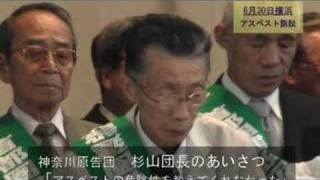 神奈川アスベスト提訴